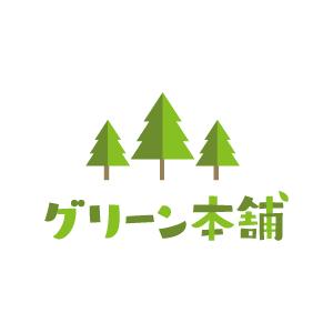 植木と便利屋のグリーン本舗